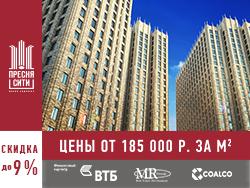 ЖК бизнес-класса «Пресня Сити» От 185 000 руб. за м²